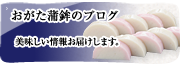 おがた蒲鉾のブログ