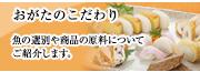 おがた蒲鉾 おがたのこだわり|魚の選別や商品の原料についてご紹介します。