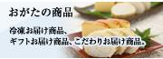 おがた蒲鉾 おがたの商品|蒲鉾・じゃこ天の冷凍お届け商品、ギフトお届け商品、こだわりお届け商品